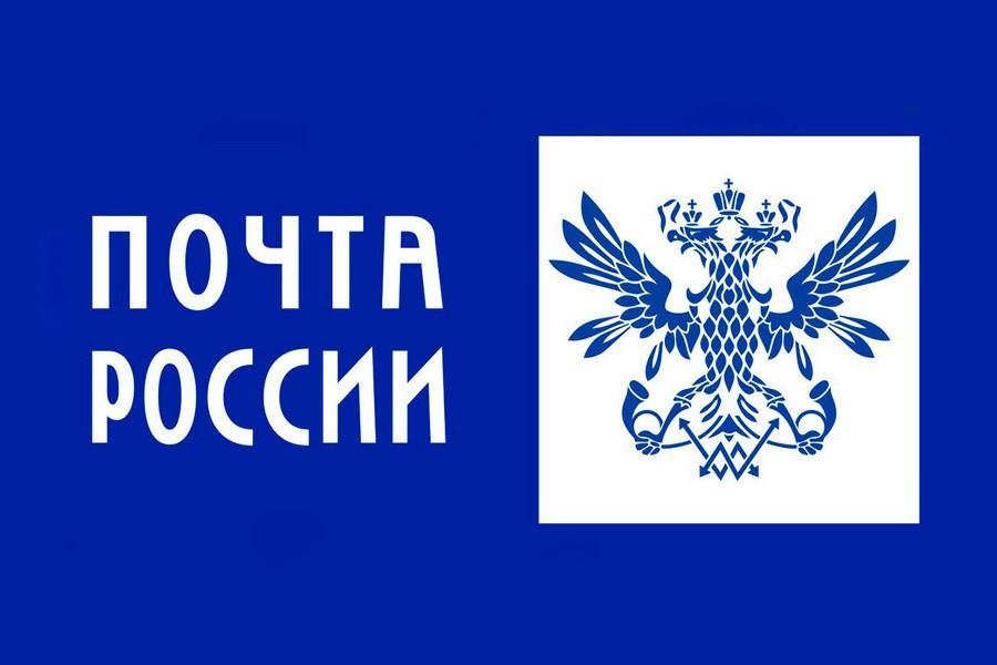 Анимационные картинки почта россии