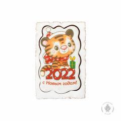 Тигрёнок 2022