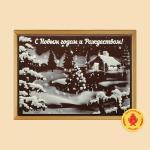 Зима.С Новым годом и Рождеством