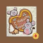 Мышки с сердцем