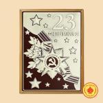 23 февраля Отечественная война