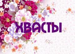 -буквы (василек)