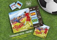 -Футбол - великая игра