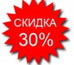 -всё что ниже этой картинки ,отдаю -30% от цены!!!
