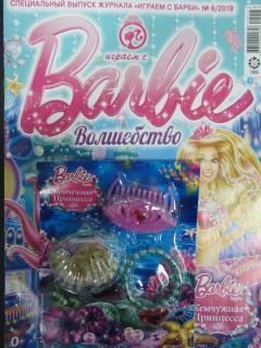6*19  Набор для игры с куклой Жемчужная принцесса
