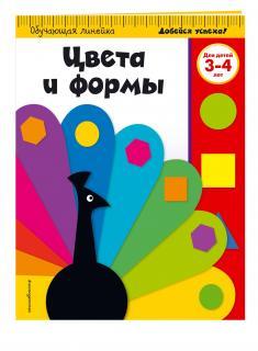 Цвета и формы для детей 3-4 лет