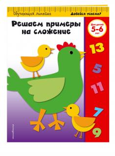 Решаем примеры на сложение для детей 5-6 лет