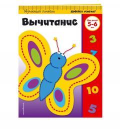 Вычитание для детей 5-6 лет