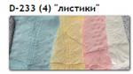 -D-233 (4)