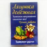 -Лягушка Денежная-2шт