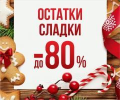 молочный  АКЦИОННАЯ цена:1390+%