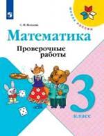 3 кл пров/р