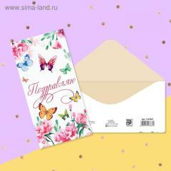 1 шт «Поздравляю», бабочки, 16,5 × 8 см