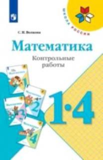 1-4 классы