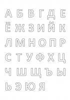 275 Русский алфавит