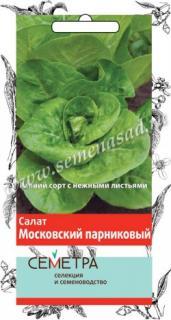 Московский парниковый