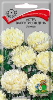 Астра Валентинов день Золотая
