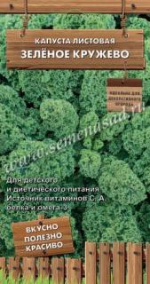 Капуста листовая Зелёное кружево