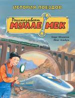 История поездов. Рассказывает Мулле Мек