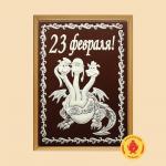 23 февраля Змей горыныч