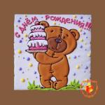 С Днём рождения! (медвежонок)