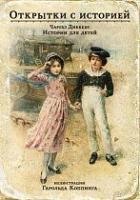 Истории для детей