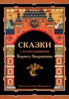 Сказки с иллюстрациями Бориса Зворыкина