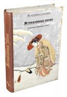Серия Малая книга с историей ЦЕНА ПО ПРЕДЗАКАЗУ