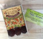 облепиха-брусника-черноплодная рябина без сахара