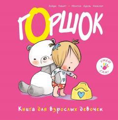 Книга для взрослых девчек