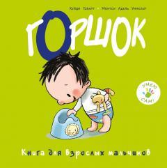 Книга для взрослых мальчиков