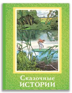 Сказочные истории (Перро Ш., Андерсен Г.Х., Виланд К.)