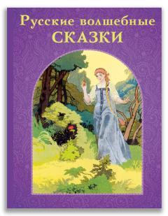 Русские волшебные сказки (Аксаков С.Т., Жуковский В.А., Пушкин А.С.)