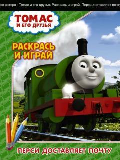Томас и друзья зеленая