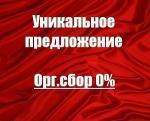 БЕЗ ОРГ