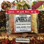 армянская смесь