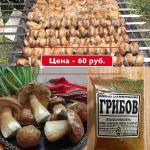 для грибов
