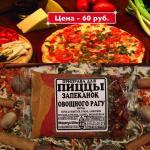 для пиццы и запеканок