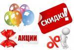 -ОБ АКЦИЯХ И СКИДКАХ