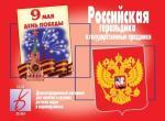 «Российская геральдика и гос. праздники»