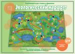 «Экологический маршрут»