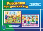 «Расскажи про детский сад»