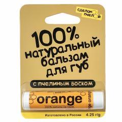 -Оранж