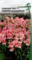 Снеппи Орхидейный