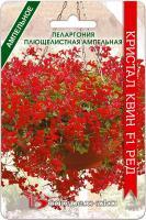 Кристал Квин Ред