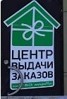 пункты выдачи Москва и МО