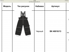 -черный