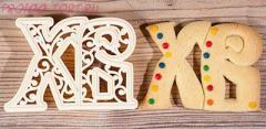 -Форма для печенья на Пасху буквы
