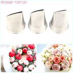 -Кондитерские насадки лепесток розы №124К,125К,126К