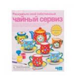 Чайный сервиз новая цена 500р